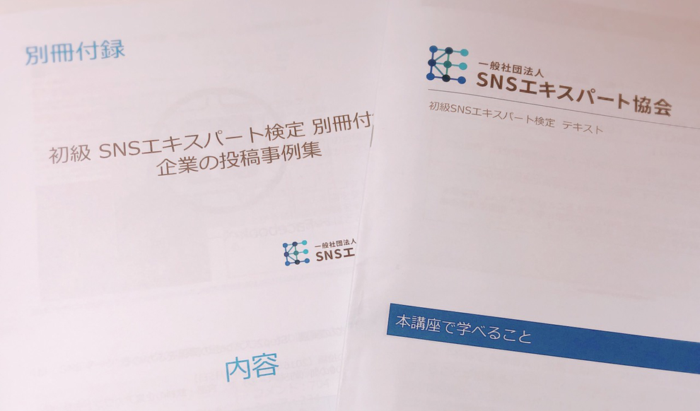 SNSエキスパート検定初級
