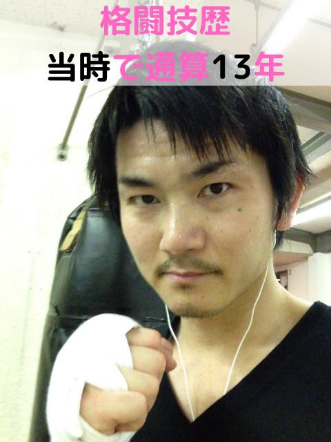 格闘技が大好きでした