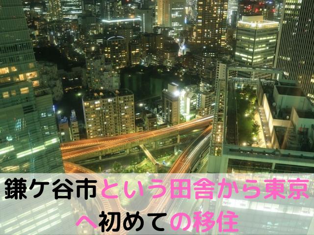 鎌ケ谷市から初めて東京に移住