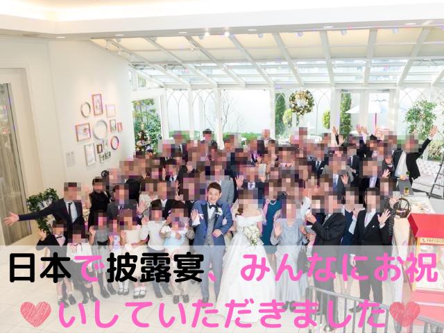 日本で披露宴
