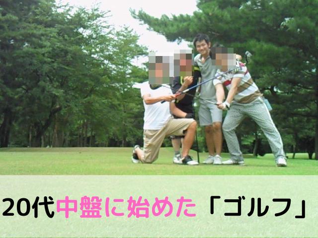 ゴルフの趣味が増えました