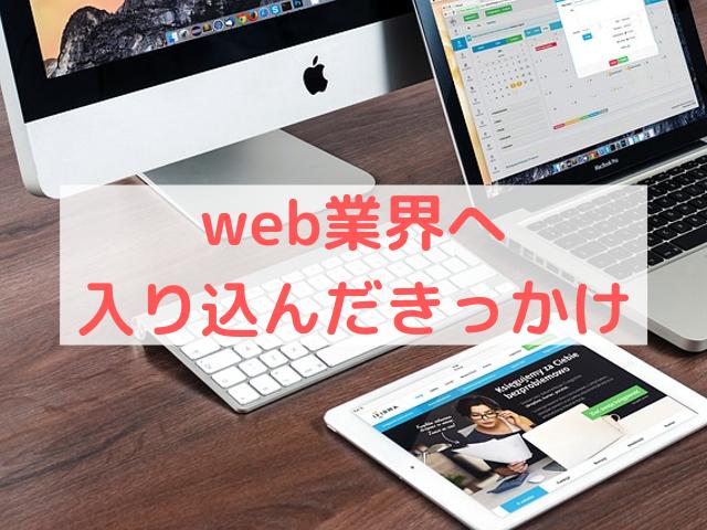 web業界へのきっかけ