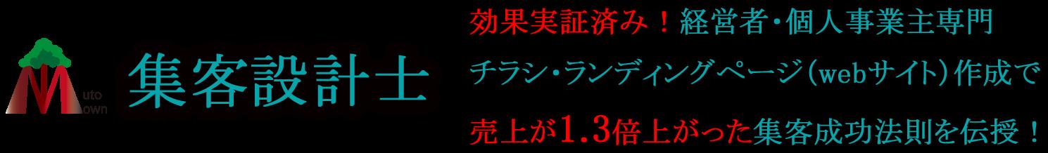 Webサイト・ホームページ作成|ライター武藤隆昭-京葉MutoTown